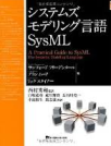 Japanese edition of the SysML book