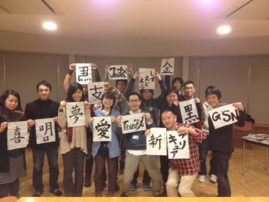 Astah team's new year resolution calligraphy