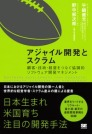 My Scrum Book co-authored by Prof. Nonaka