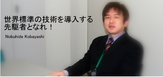 Nobu Kobayashi (quoted from his corporate site) http://www.denso-create.jp/eye/index4.html